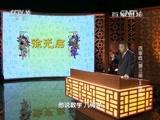 《百家講壇》 20160120 百家姓(第三部) 2 徐邱