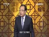 《百家講壇》 20160108 開元盛世(上部) 11 盛衰分水嶺