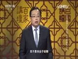 《百家講壇》 20160111 開元盛世(上部) 14 三千寵愛在一身